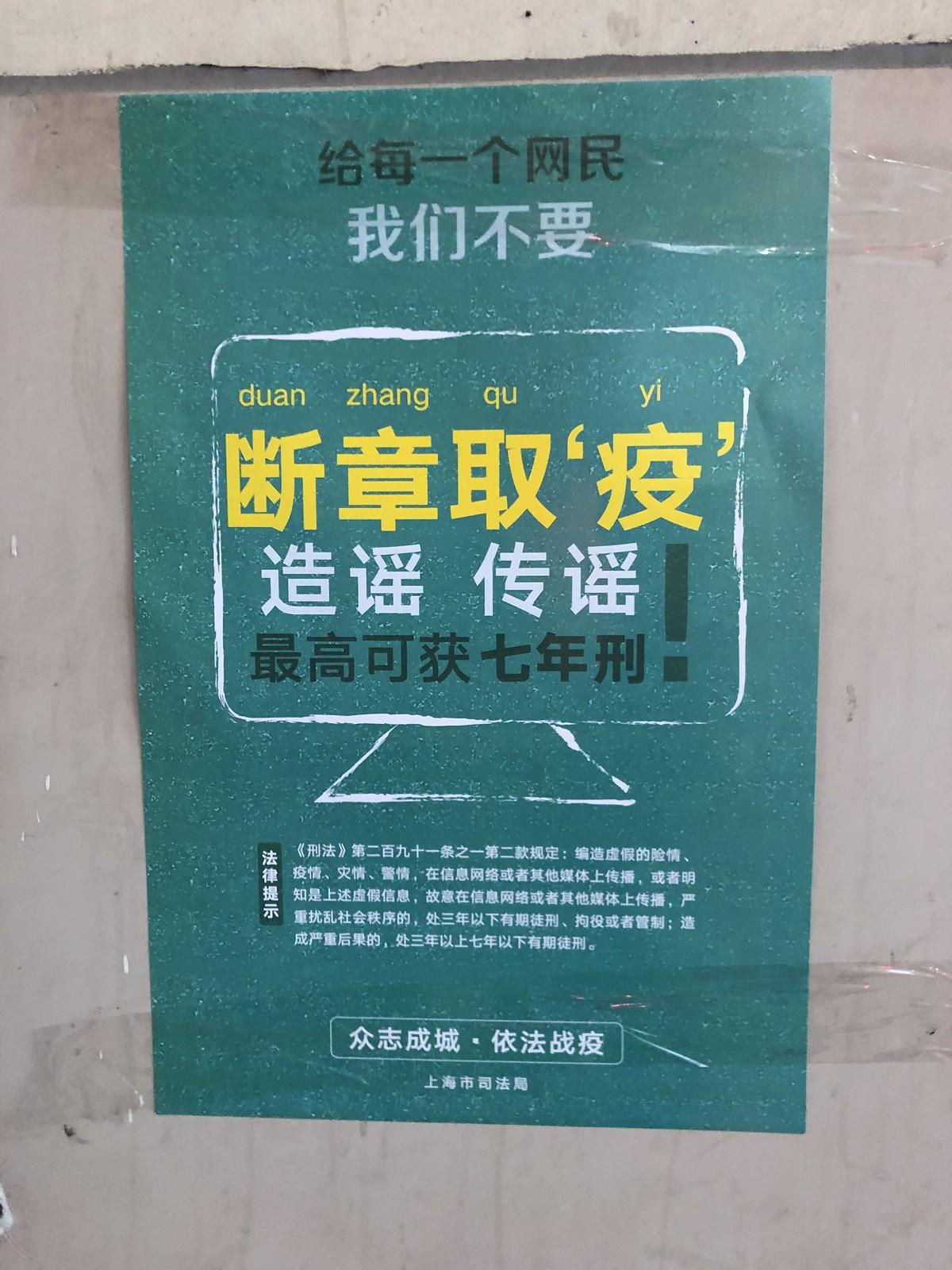 duan-zhang-qu-yi