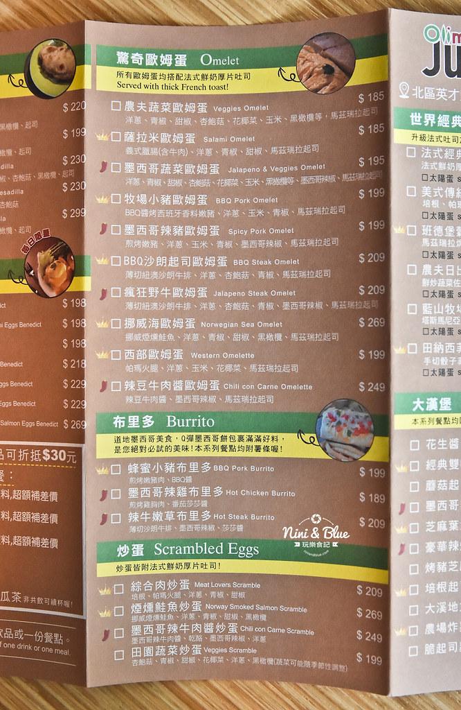 中國醫早午餐 奧樂美特junior 菜單價格05