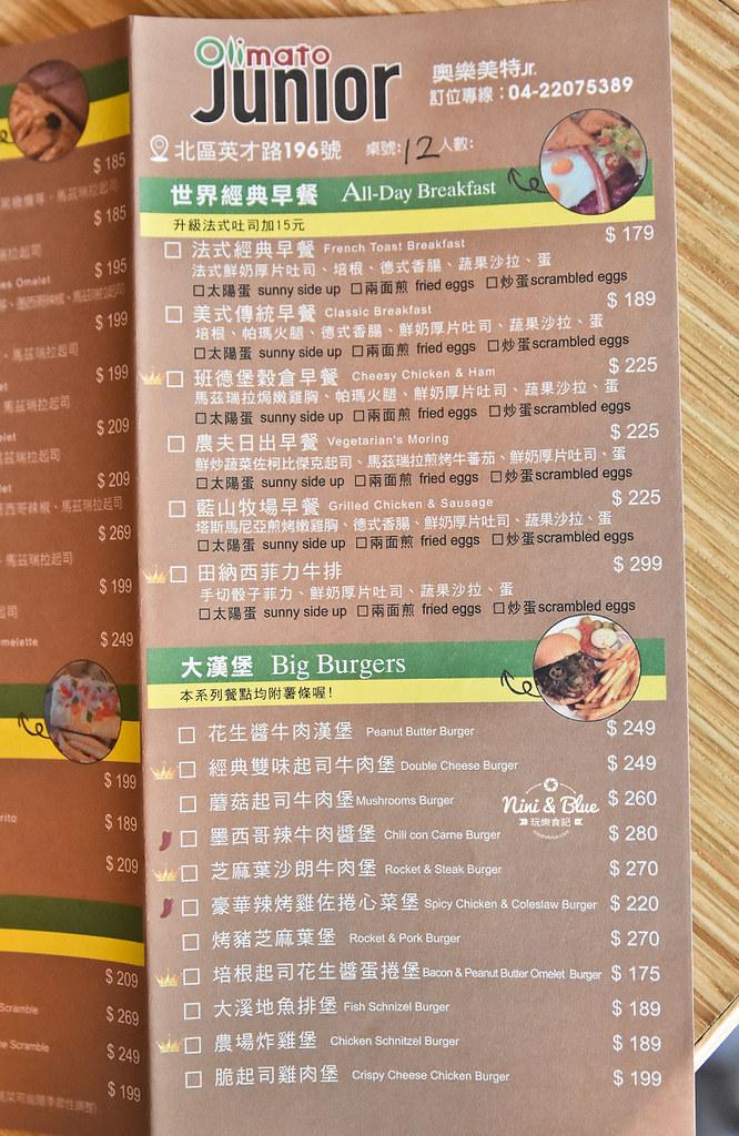 中國醫早午餐 奧樂美特junior 菜單價格04