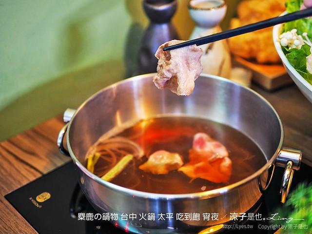 麋鹿の鍋物 台中 火鍋 太平 吃到飽 宵夜