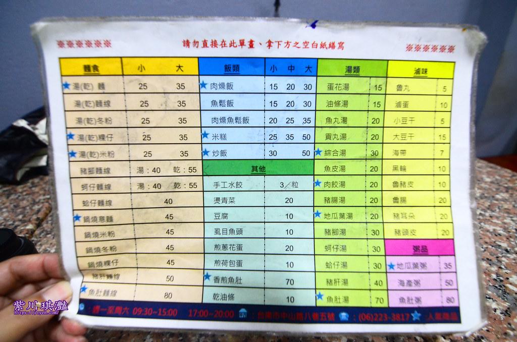 台南無名米糕-0001