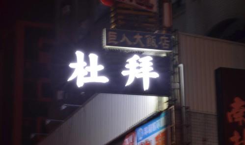 杜拜商務會館 台南酒店消費資訊表 台南制服店 台南禮服店