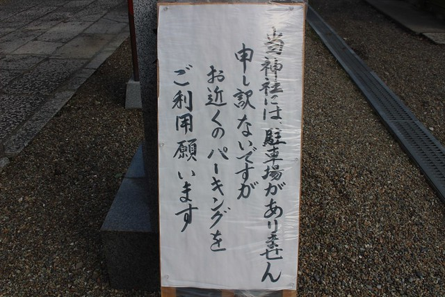 kashimori-gosyuin002