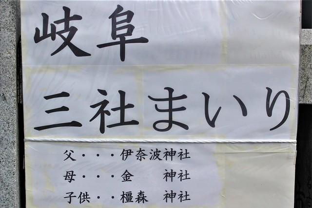 kashimori-gosyuin001