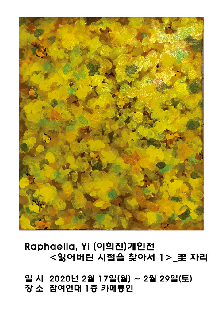 Raphaella, Yi (이희진)개인전  < 잃어버린 시절을 찾아서 1>