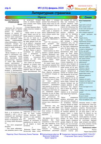 Февраль 2020 г. №2(131) стр. 6