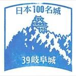 岐阜城の日本100名城スタンプ39番