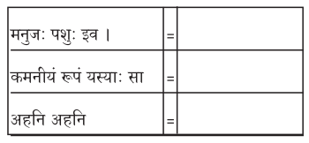 2nd PUC Sanskrit Workbook Answers Chapter 7 सा शान्तिः 4