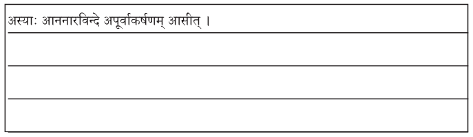 2nd PUC Sanskrit Workbook Answers Chapter 7 सा शान्तिः 9