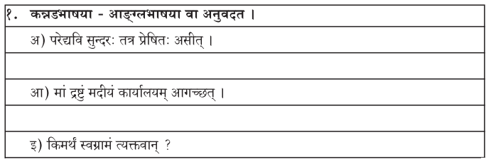 2nd PUC Sanskrit Workbook Answers Chapter 7 सा शान्तिः 10