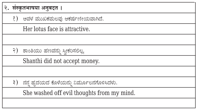 2nd PUC Sanskrit Workbook Answers Chapter 7 सा शान्तिः 11