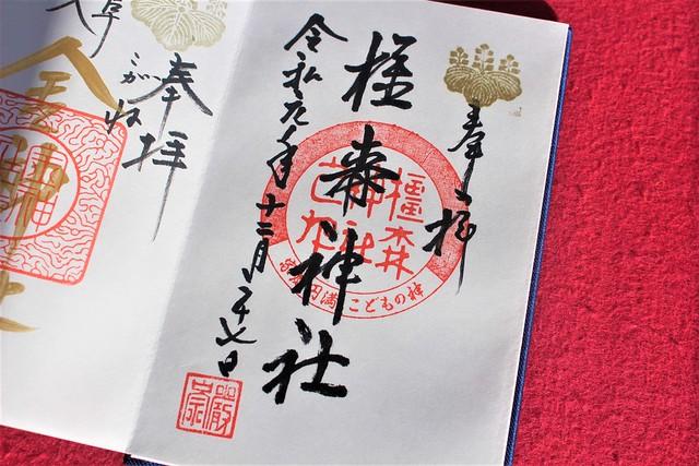 kashimori-gosyuin009