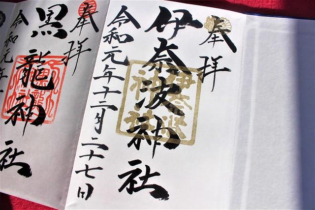 伊奈波神社プレミアムフライデー限定の御朱印