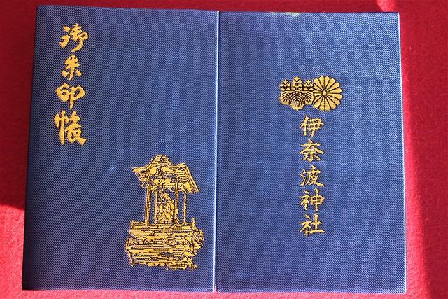 伊奈波神社のオリジナル御朱印帳