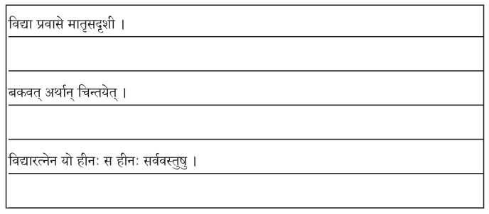 2nd PUC Sanskrit Workbook Answers Chapter 9 नीतिसारः 9