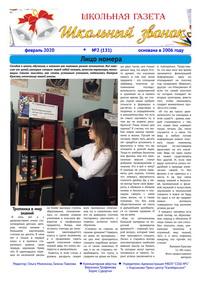 Февраль 2020 г. №2(131) стр. 1