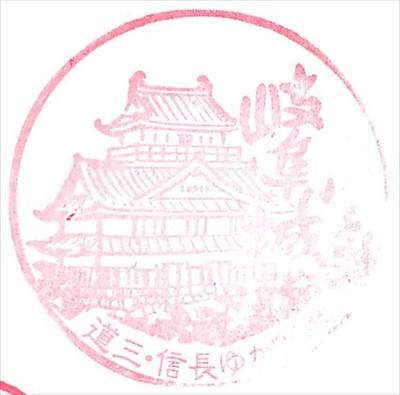 岐阜城の記念スタンプ