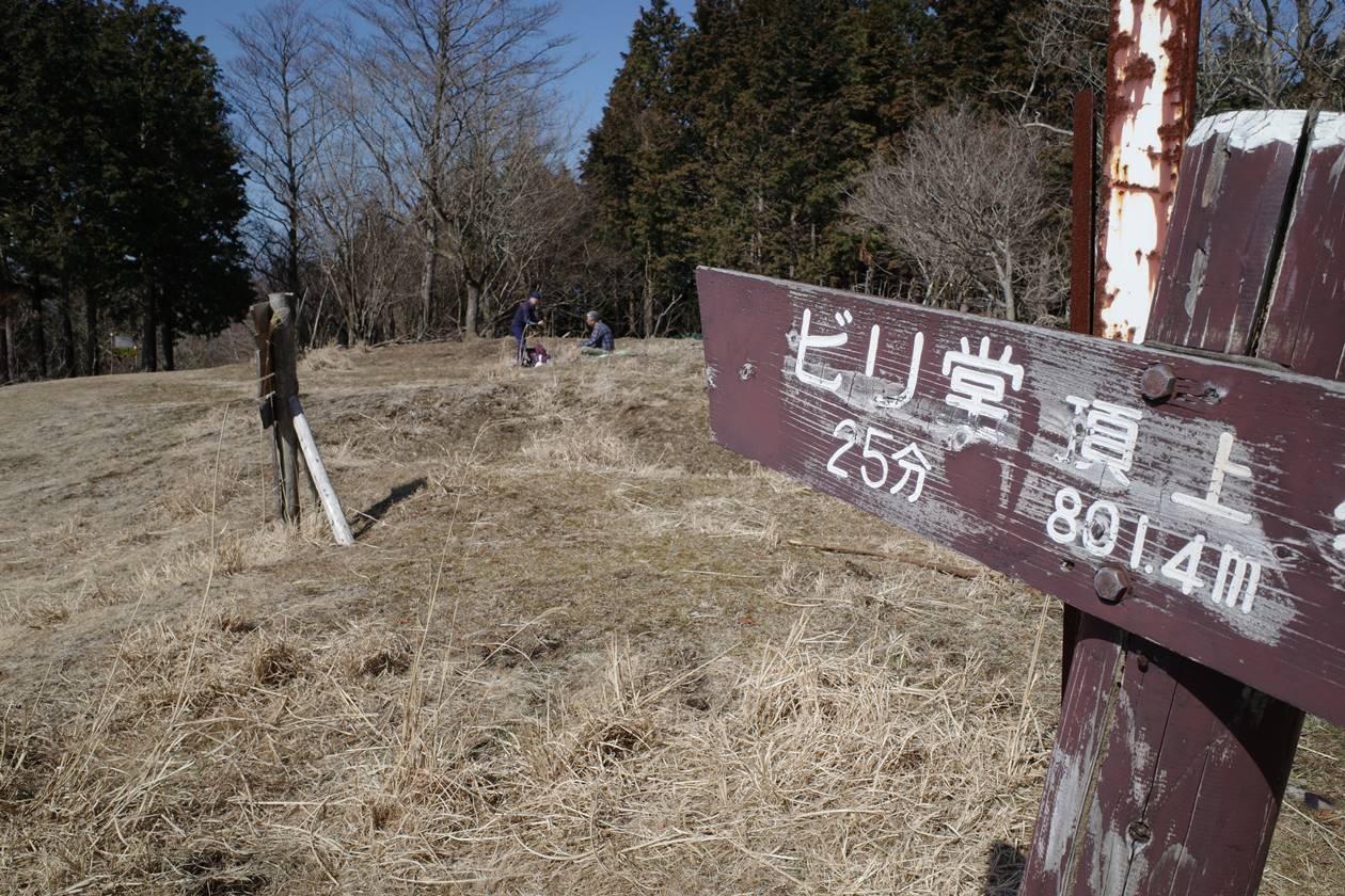 高松山からビリ堂へ