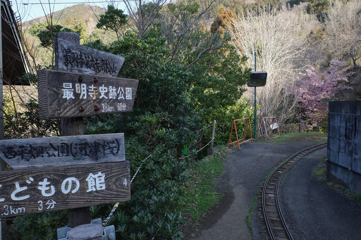 松田山から最明寺史跡公園へ