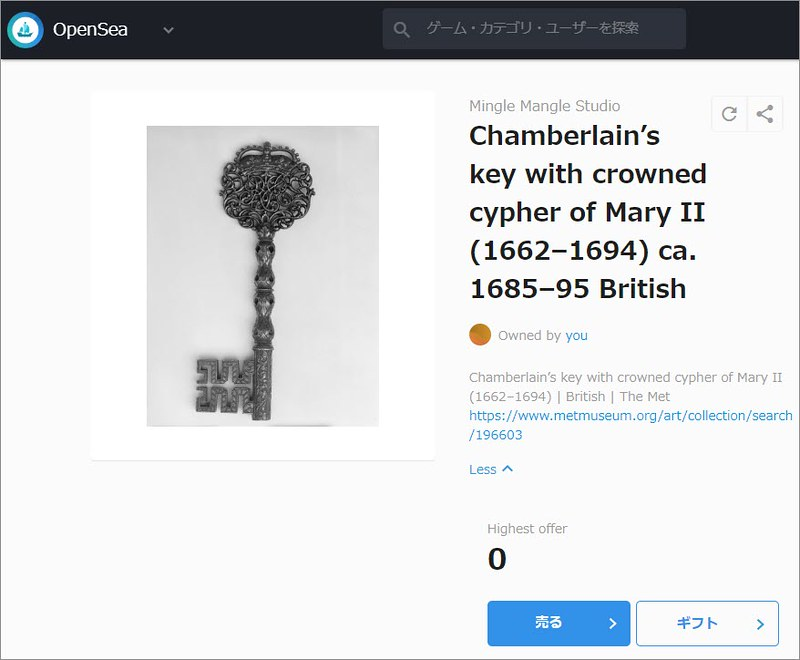 Chamberlain's key with crowned cypher of Mary II (1662–1694) ca. 1685–95 British_2020-02-27_0-06-53_002