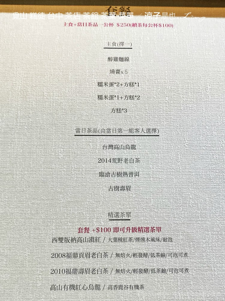 覓山 糕徒 台中 茶店 茶館 茶葉 菜單