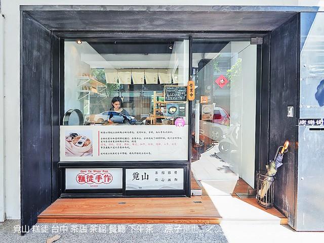 11 台中 餐廳 下午茶 茶館 茶店 覓山 糕徒