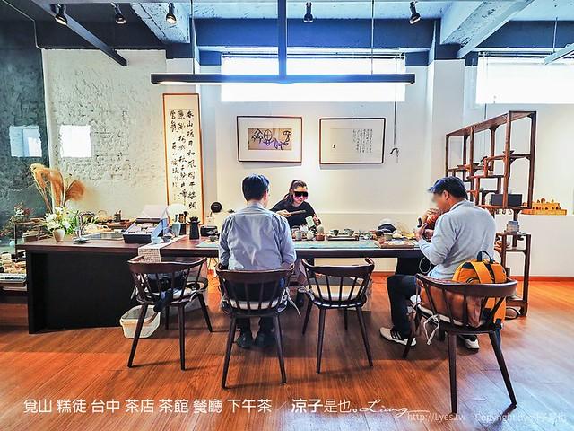 覓山 糕徒 台中 茶店 茶館 餐廳 下午茶