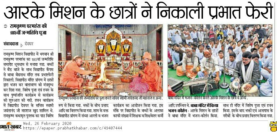 Prabhat Khabar - Thakur's Tithi Puja - 26.02.2020