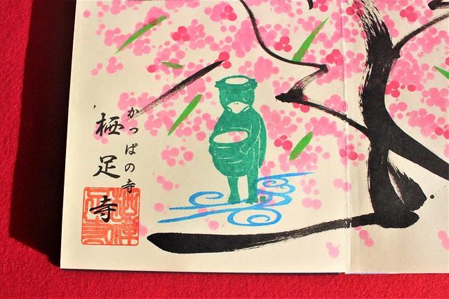 seisokuji-gosyuin037