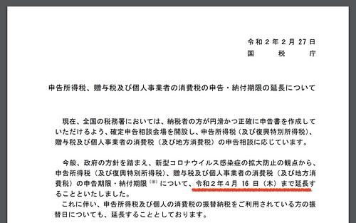 新型コロナの影響で確定申告が2020年4月16日まで延長