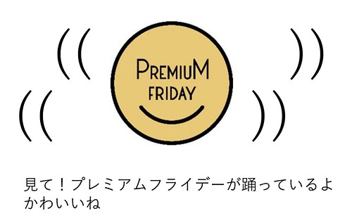 Premium Friday Dancing