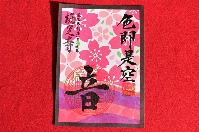 seisokuji-gosyuin048
