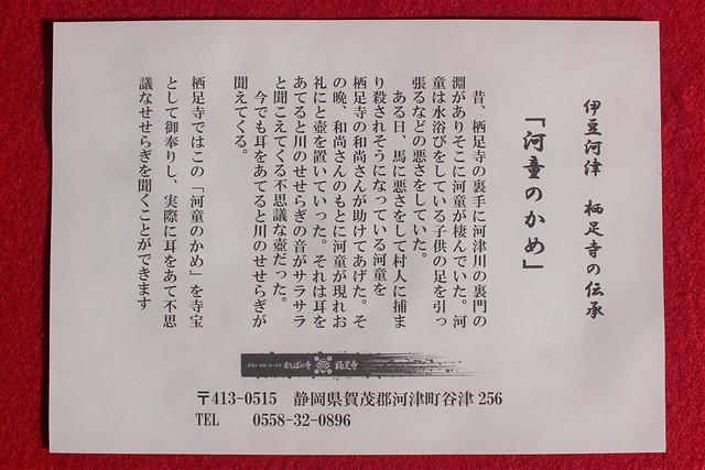seisokuji-gosyuin044