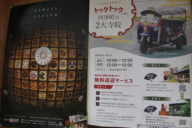 seisokuji-gosyuin021