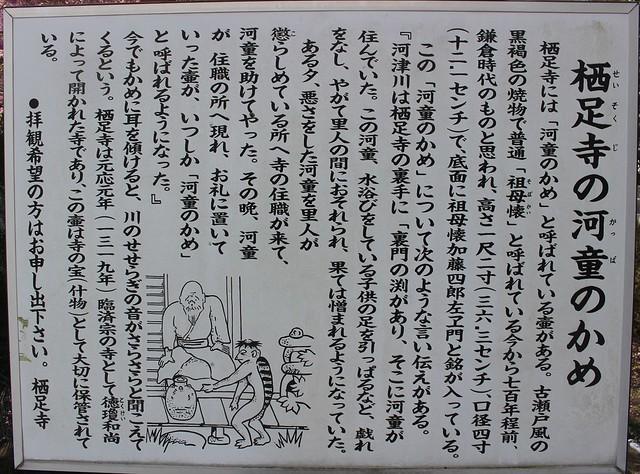 seisokuji-gosyuin004