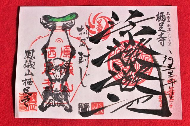 seisokuji-gosyuin047