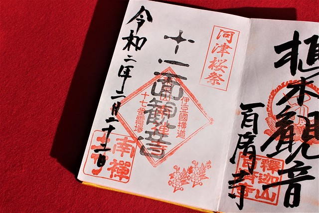 seisokuji-gosyuin032