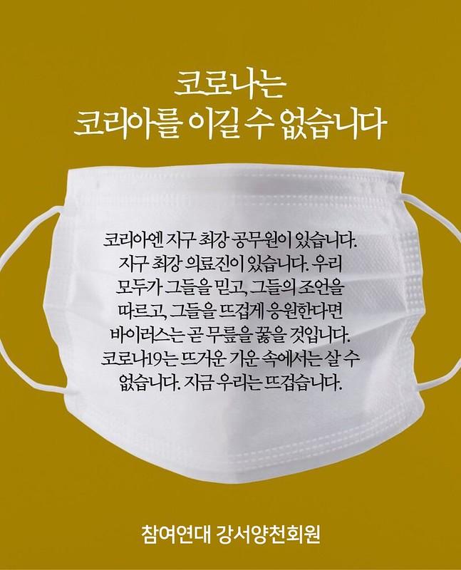 응원물품을 담은 박스에 붙인 메시지 사진