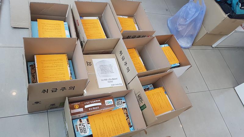 박스에 응원물품을 담은 사진