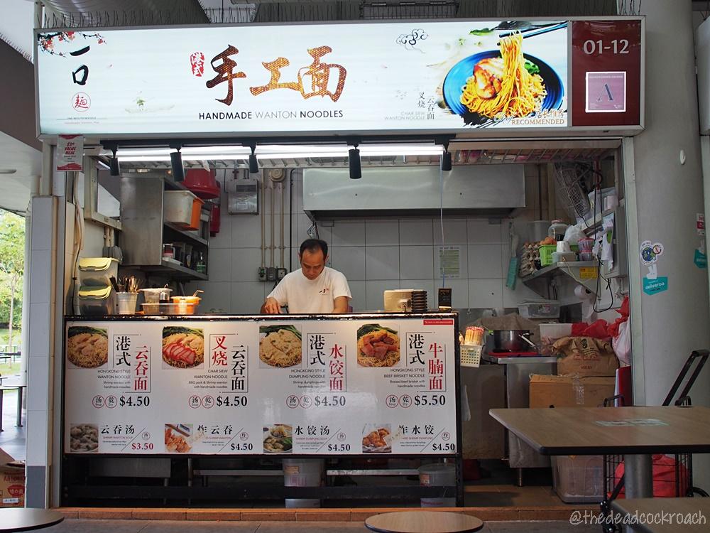 char siew wanton mee, food, food review, one mouth noodle, review, singapore, wanton mee, wanton noodle, yishun, yishun park hawker centre, 一口麵, 叉燒雲吞麵, 港式雲吞麵, 雲吞麵,