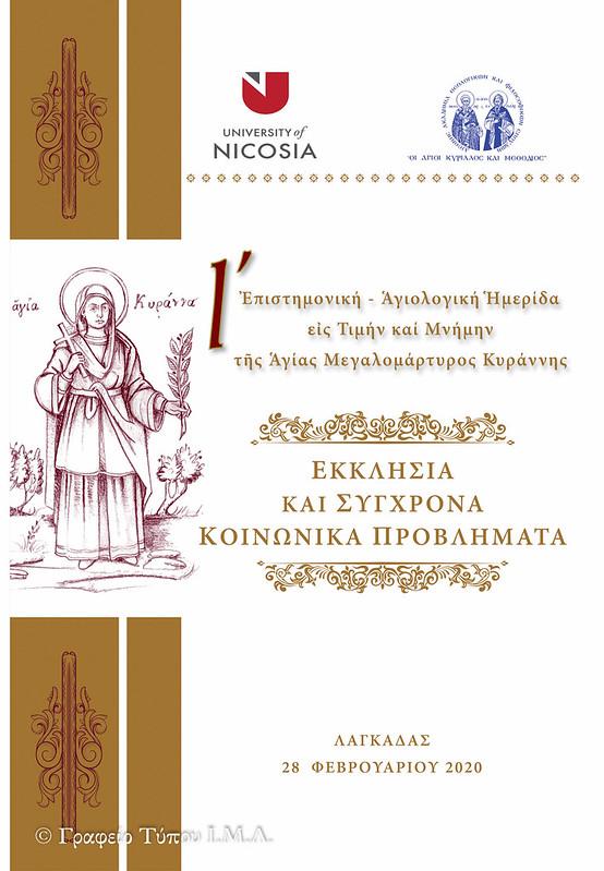 Ι΄  Theologiki Imerida _Ekklisia kai sigxrona koinonika problimata_ - Lagadas 2020 (1)