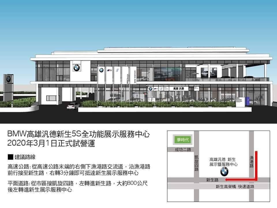 高雄汎德新生5S全功能展示暨服務中心