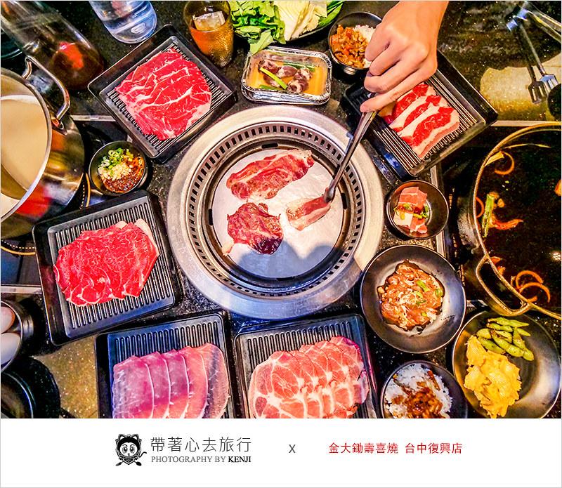 kim-sukiyaki-1