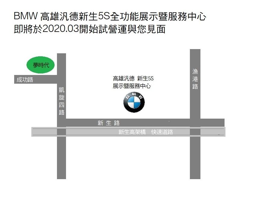 高雄汎德新生5S全功能展示暨服務中心4