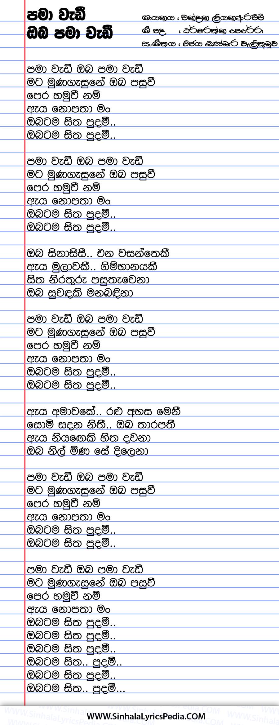 Pama Wadi Oba Pama Wadi Song Lyrics