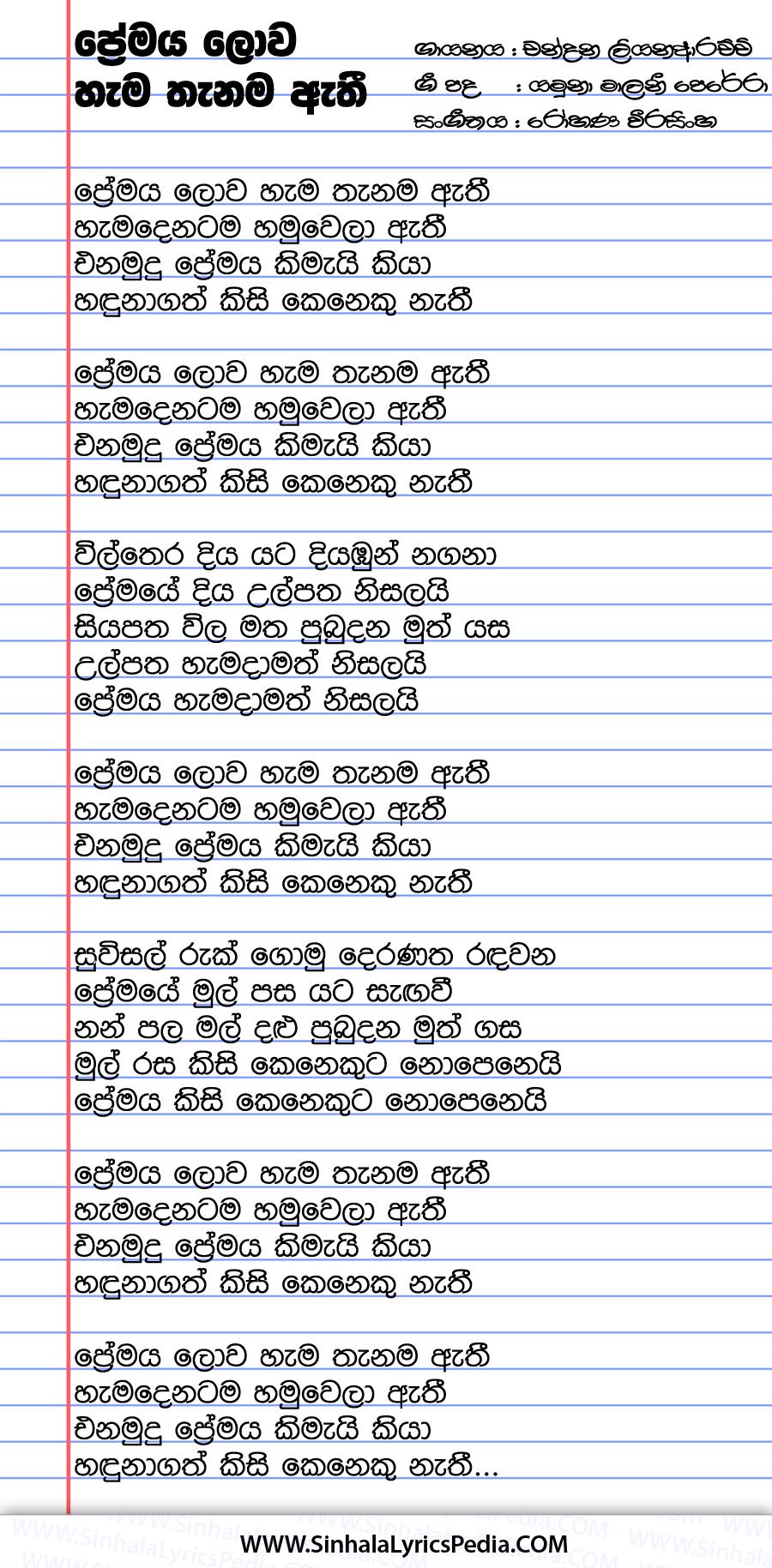 Premaya Lowa Hama Thanama Athi Song Lyrics