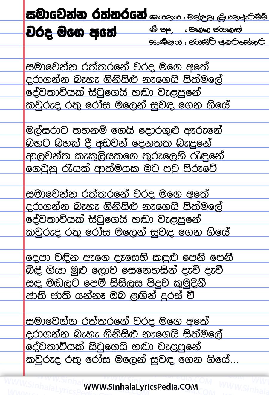 Samawenna Raththarane Warada Mage Athe Song Lyrics