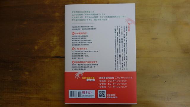 封底@《羅寶鴻的安定教養學》/親子天下出版