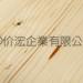 產品(材料)拼板系列-歐洲雲杉拼板(直拼)_2020工廠樣品照片08-2.jpg