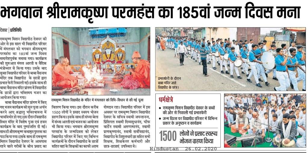 Hindustan - Thakur's Tithi Puja - 27.02.2020